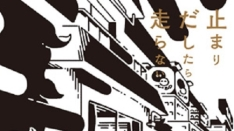 【東京】中央線、本と本屋の旅(1)「止まり出したら走らない」品川遊 著
