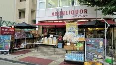 【国立】おひとりさまワイン �@イオンリカー国立店  by.ヴィニュロンになりたい