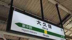 【大久保】中央線イチ地味な駅?のハッピースポット 伊藤次郎の中央線散歩(3)