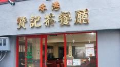 【飯田橋】まさにそこは香港!贊記茶餐廳 (ちゃんきちゃちゃんてん)