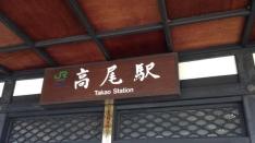 【高尾】『高尾山に登るにはどこの駅からスタートするのが美しいのか問題』千野龍也