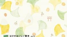 【武蔵小金井】はけのおいしい朝市