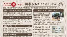 【東小金井】農家みちまつり in ヒガコ@コミステ東小金井広場 10/25開催!