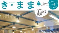 中央線、本と本屋の旅(3)「き・まま」〜「本」と「本屋さん」を特集