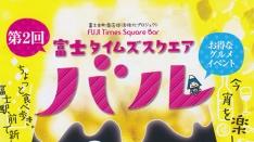 今日は第2回富士タイムズスクエア バル ☆7月のイベント情報など