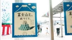 【レポ】紙の魅力がいっぱい!第3回富士山紙フェア