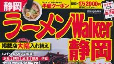 静岡のラーメン本発売 週末のイベント情報など