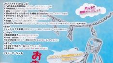 今回は富士市で開催 お寺でマルシェ 他イベント情報など