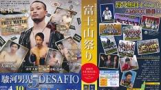 富士山祭り DESAFIOシリーズ5 今月末のイベント情報など