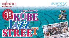 神戸ジャズストリート2013 (第32回)