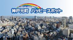 神戸元町ハッピースポットが始まりました!