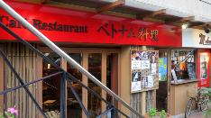 ベトナム料理 カフェレストラン メコン