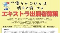【エキストラ募集】映画「僕らのごはんは明日で待ってる」(男子高校生役、保護者役)