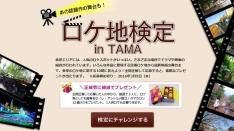 【3/9まで】「ロケ地検定 in TAMA」レ・アントルメ国立のマカロンをもらおう!