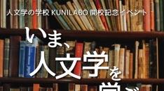 人文学の学校「KUNILABO(くにらぼ)」開校
