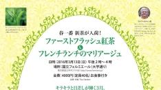 【3/13】春一番 紅茶の新茶 ファーストフラッシュ2016を楽しむ