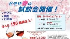 【3/27】せきや春の試飲会 ワイン・焼酎・日本酒150銘柄以上!