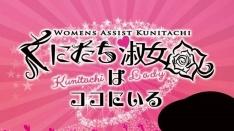 CD「くにたち淑女はココにいる」3/18より全国発売!