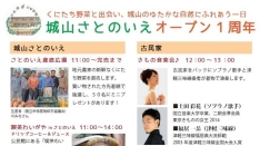【3/20】城山さとのいえオープン1周年イベント開催!音楽会・野菜即売・試食等