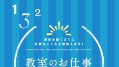 教室のお仕事パーフェクト講座 第3期 全5回(託児付き)募集中!