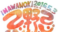 【5/3】忌野忌(いまわのき)vol.4