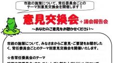 【5/13・14】国立市 市政の施策について 意見交換会+議会報告会