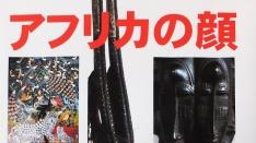 【5/22まで】「アフリカの顔」展@宇フォーラム美術館