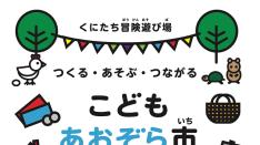 �y5/22�z���ǂ���������s@�����s��R����