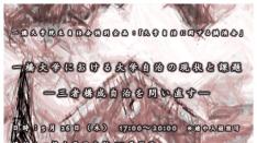 【5/26】一橋大学における大学自治の現状と課題 —三者構成自治を問い直す—