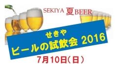 【7/10】夏のビール試飲会2016@せきや 前売り券発売中!