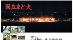 【7/24】国立まと火