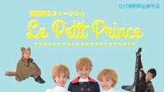 ���c�����~���[�W�J�������wLe Petit Prince�x�O���茔�D�]�������I