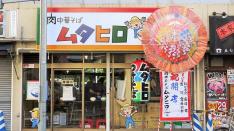 肉中華そばムタヒロ 7/30オープン!
