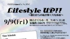 �y9/9�z���ɂ���Women's�t�F�X�^�I�uLifestyle UP!!�v�g�[�N���~�j�}���V�F