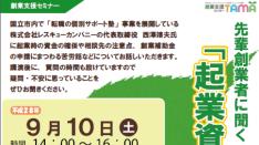 【9/10】創業支援セミナー「起業資金の調達」体験講習会