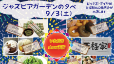 【9/3】KF13周年「ジャズ&ビアガーデンの夕べ」開催中!