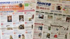 NHK学園 国立本校&オープンスクール 秋の講座ガイド2016