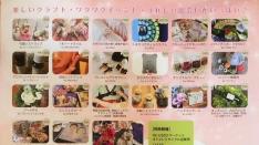 【9/17】第1回 SMILE&LOVE チャリティーマーケット