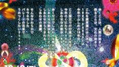 【10/2】くにたちPARADE 2016「しあわせの散歩」