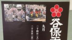 【9/24・25】谷保天満宮 例大祭
