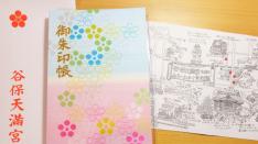 日本一かわいい御朱印帳@谷保天満宮