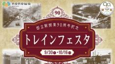 国立駅開業90周年記念!トレインフェスタ開催!10/16まで