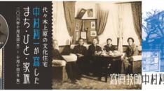 文化住宅「旧中村邸」さよならイベント@代々木上原