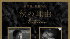 映画「秋の理由」福間健二監督作品 10月29日より全国ロードショー