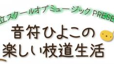 【新連載】4コマまんが 音符ひよこの楽しい枝道生活(1)谷保天満宮の秋