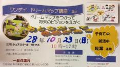 【10/23、12/30】ワンデイ☆ドリームマップ講座@国立市