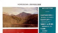 『八ヶ岳が結ぶ、いいもの。展』HOMEGROWN 1周年特別企画