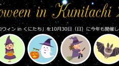 【10/30】ハロウィン in くにたち むっさ21 たまご広場