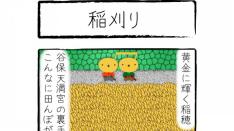 【連載】4コマまんが 音符ひよこの楽しい枝道生活(2)谷保の稲刈り