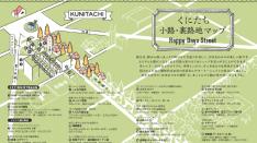 【くにたち小路・裏路地マップ ーHappy Days Streetー】配布中!